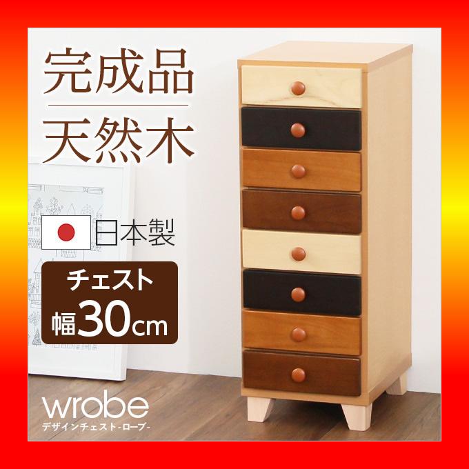 【S】おしゃれで人気のタワーチェスト(幅30cm、8段チェスト)北欧、ナチュラル、木製、完成品|wrobe-ローブ-