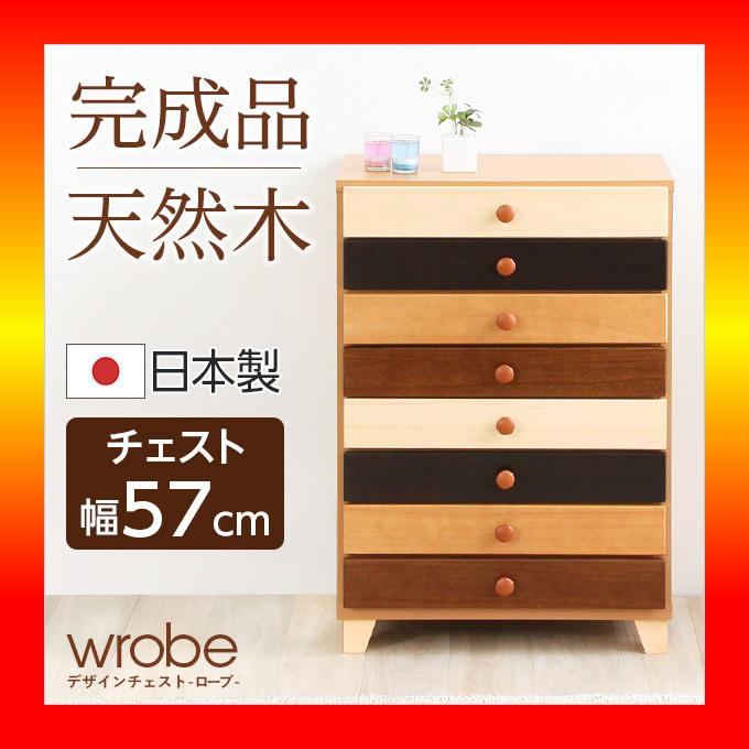 【S】おしゃれで人気のワイドチェスト(幅57cm、8段チェスト)北欧、ナチュラル、木製、和タンス、完成品|wrobe-ローブ-