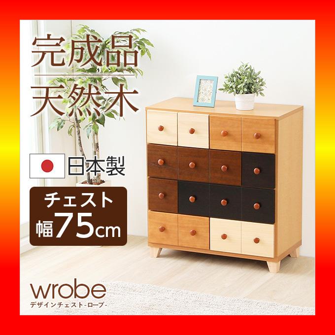 【S】北欧、ナチュラルのカラーチェスト(幅75cm、4段チェスト)木製、整理タンス、完成品|wrobe-ローブ-