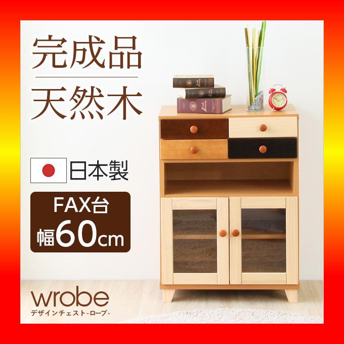 【S】おしゃれで人気の電話台、FAX台(幅60cm)北欧、ナチュラル、木製、完成品|wrobe-ローブ- FAX台