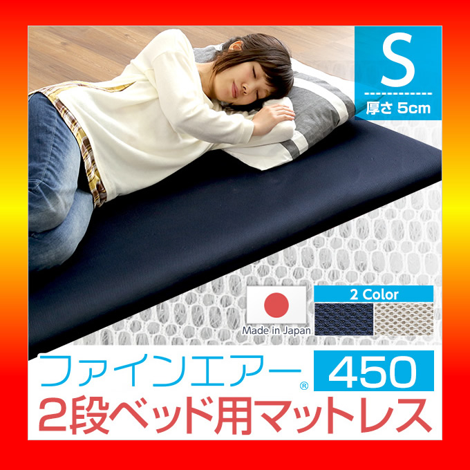 【S】ファインエア【ファインエア二段ベッド用450】(体圧分散 衛生 通気 二段ベッド 日本製)