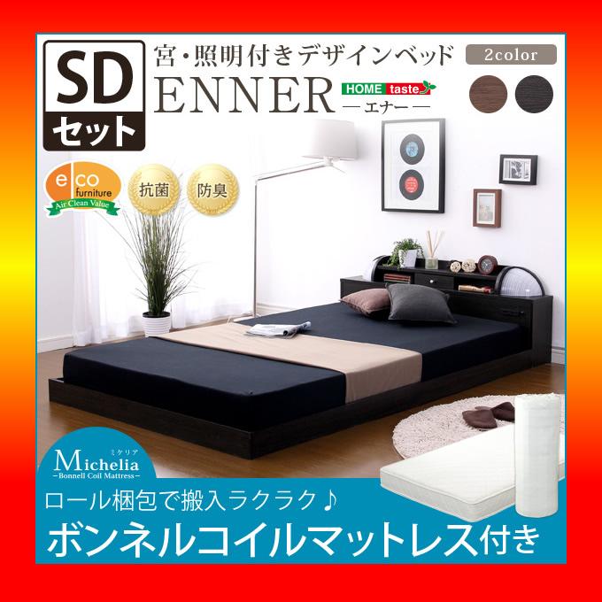 【S】宮、照明付きデザインベッド【エナー-ENNER-(セミダブル)】(ロール梱包のボンネルコイルマットレス付き)