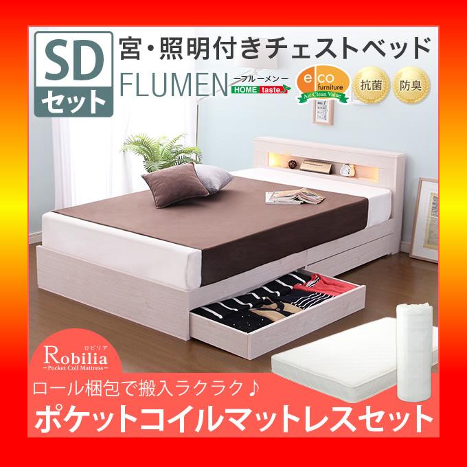【S】宮、照明付きチェストベッド【フルーメン-FLUMEN-(セミダブル)】(ロール梱包のポケットコイルスプリングマットレス付き)