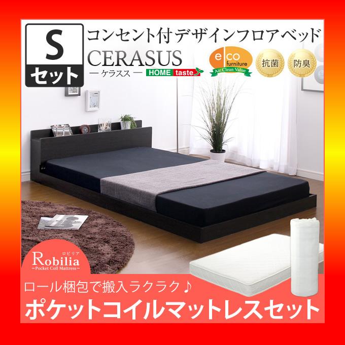 【S】デザインフロアベッド【ケラスス-CERASUS-(シングル)】(ロール梱包のポケットコイルスプリングマットレス付き)