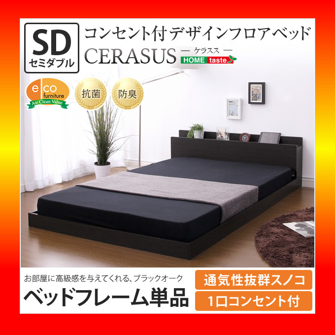 《S》デザインフロアベッド《ケラスス-CERASUS-(セミダブル)》