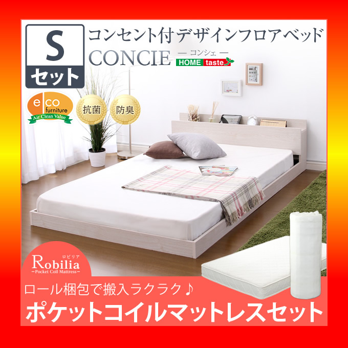 【S】デザインフロアベッド【コンシェ-CONCIE-(シングル)】(ロール梱包のポケットコイルスプリングマットレス付き)