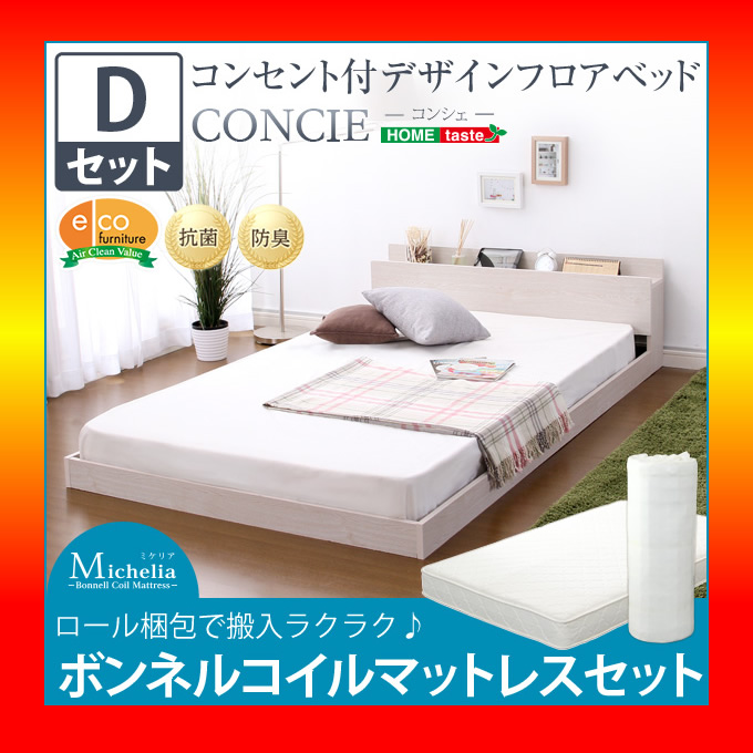 【S】デザインフロアベッド【コンシェ-CONCIE-(ダブル)】(ロール梱包のボンネルコイルマットレス付き)