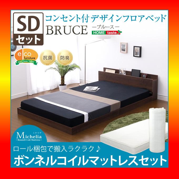 【S】デザインフロアベッド【ブルース-BRUCE-(セミダブル)】(ロール梱包のボンネルコイルマットレス付き)