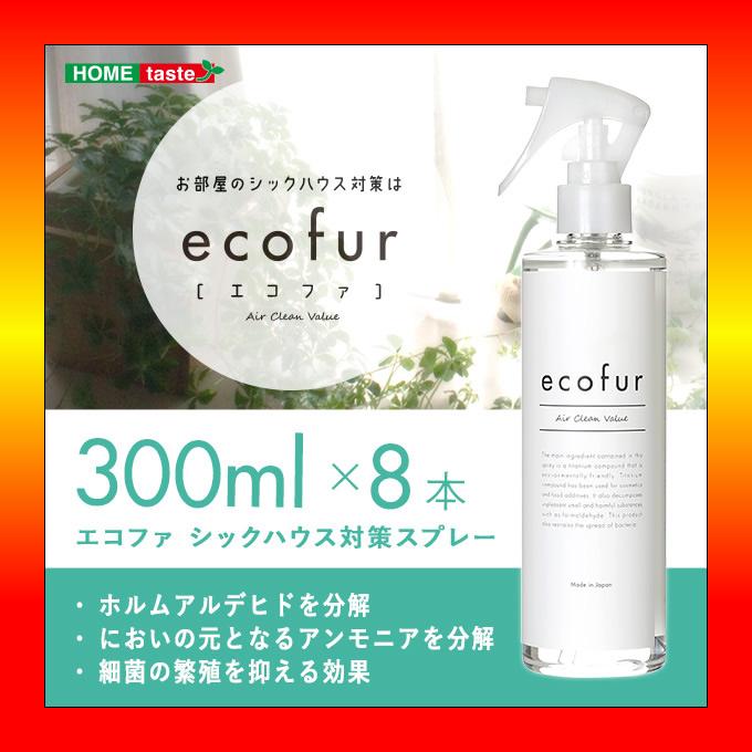 【S】エコファシックハウス対策スプレー(300mlタイプ)有害物質の分解、抗菌、消臭効果【ECOFUR】8本セット