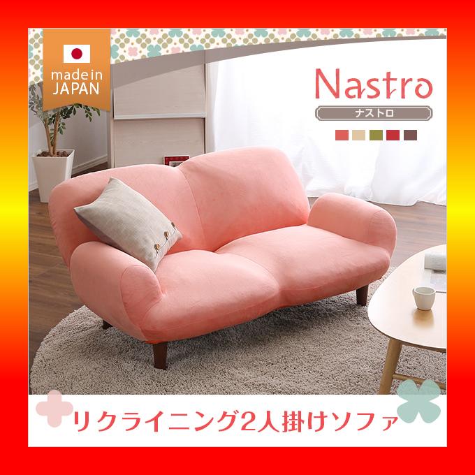 【S】2人掛け14段階リクライニングソファ【 Nastro-ナストロ-】 日本製 2P ソファ
