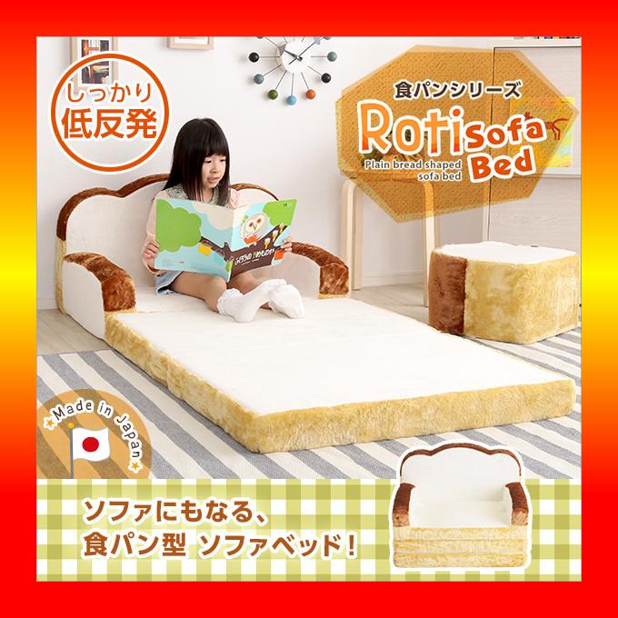 【S】食パンシリーズ(日本製)【Roti-ロティ-】低反発かわいい食パンソファベッド