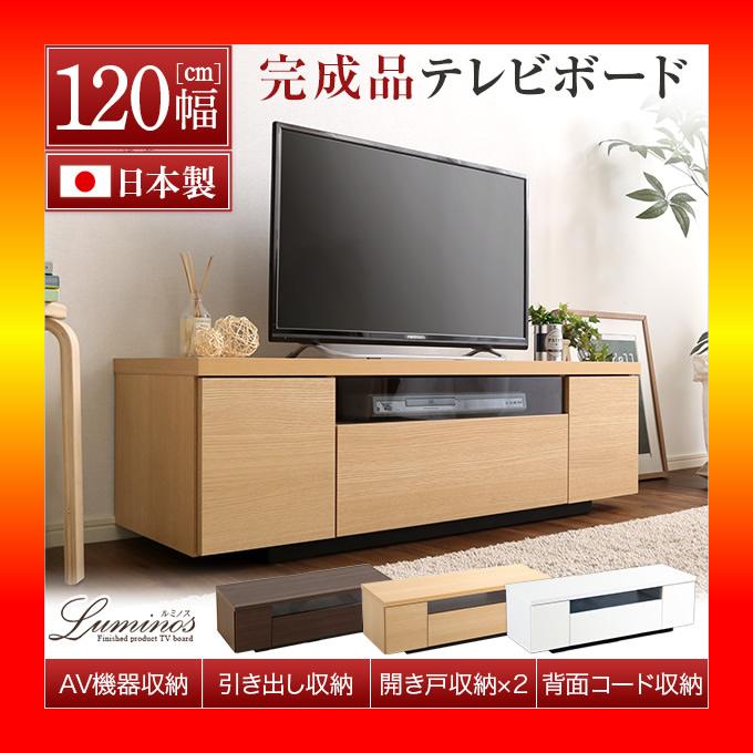 【S】シンプルで美しいスタイリッシュなテレビ台(テレビボード) 木製 幅120cm 日本製・完成品 |luminos-ルミノス-