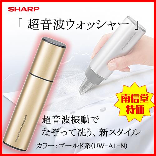 シャープ[SHARP] なぞって洗う 超音波ウォッシャー UW-A1-N ゴールド系