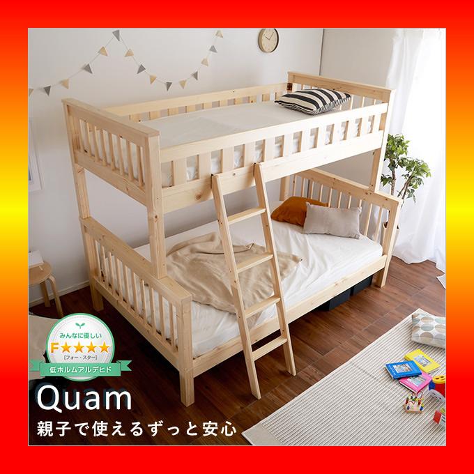 【S】上下でサイズが違う高級天然木パイン材使用2段ベッド(S+SD二段ベッド) Quam-クアム- 二段ベッド 天然木 パイン キッズベッド 子供 子供用