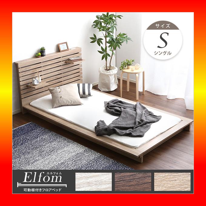 【S】可動棚付きフロアベッド(シングル)ベッドフレーム、ロースタイル、スリムヘッドボード|Elfom エルフォム