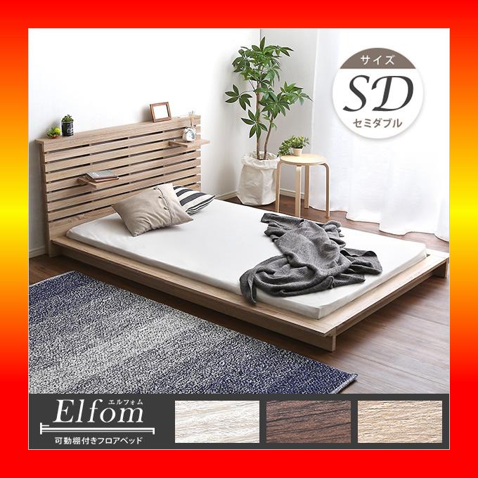 【S】可動棚付きフロアベッド(セミダブル)ベッドフレーム、ロースタイル、スリムヘッドボード|Elfom エルフォム