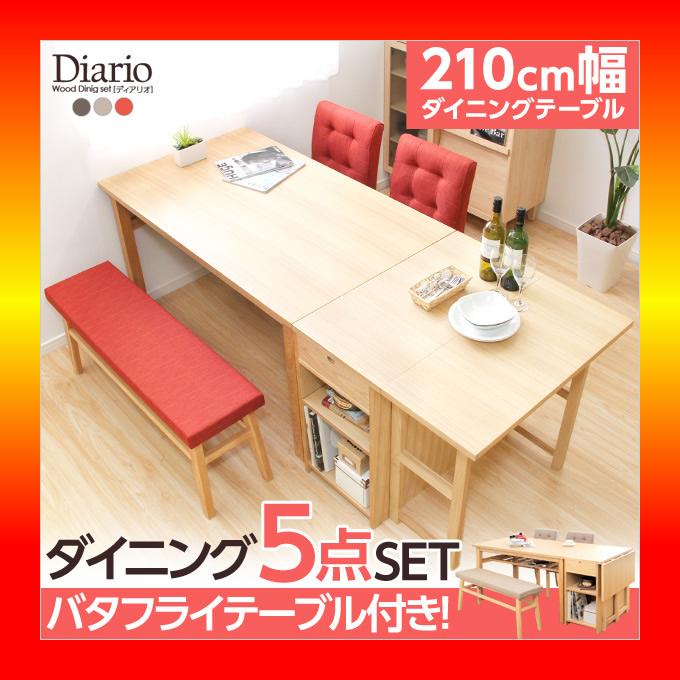 【S】ダイニングセット【Diario-ディアリオ-】(バタフライテーブル付き5点セット)