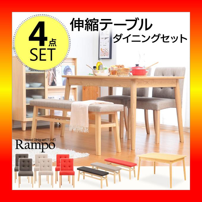 【S】ダイニング4点セット【-Rampo-ランポ】(伸縮テーブル幅120-150・ベンチ&チェア)