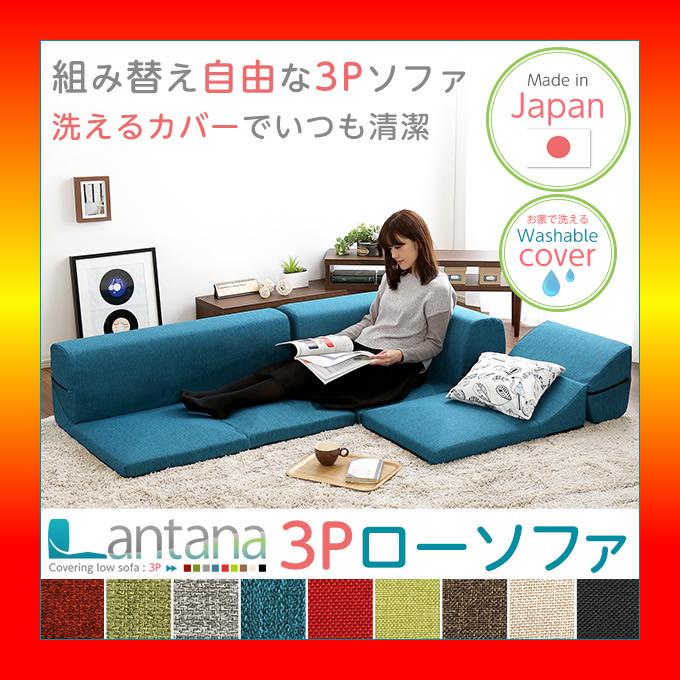 【S】カバーリングコーナーローソファ【Lantana-ランタナ-】(カバーリング コーナー ロー 単品)