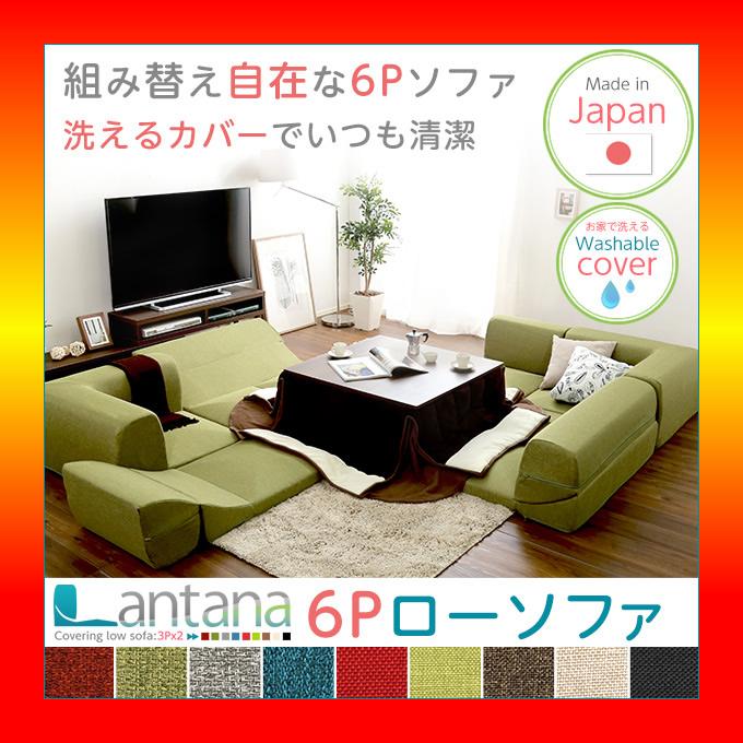 【S】カバーリングコーナーローソファセット【Lantana-ランタナ-】(カバーリング コーナー ロー 2セット)