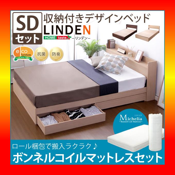 【S】収納付きデザインベッド【リンデン-LINDEN-(セミダブル)】(ロール梱包のボンネルコイルマットレス付き)
