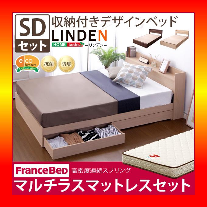【S】収納付きデザインベッド【リンデン-LINDEN-(セミダブル)】(マルチラススーパースプリングマットレス付き)