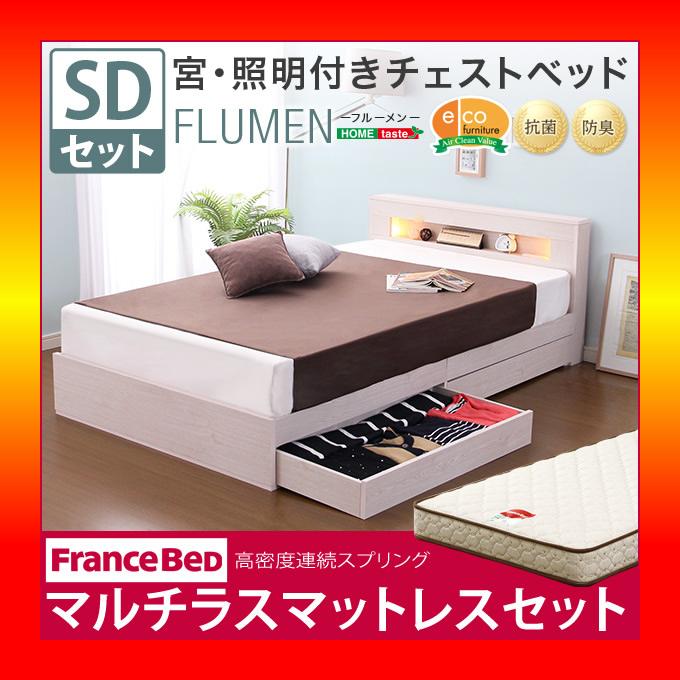 【S】宮、照明付きチェストベッド【フルーメン-FLUMEN-(セミダブル)】(マルチラススーパースプリングマットレス付き)