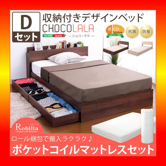 【S】収納付きデザインベッド【ショコ・ララ-CHOCOLALA-(ダブル)】(ロール梱包のポケットコイルスプリングマットレス付き)