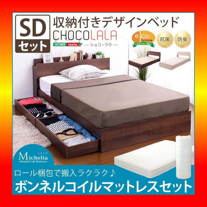 【S】収納付きデザインベッド【ショコ・ララ-CHOCOLALA-(セミダブル)】(ロール梱包のボンネルコイルマットレス付き)