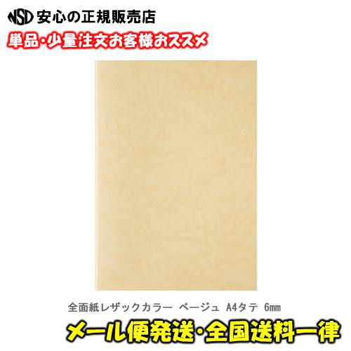 【キャッシュレス5%還元】《送料全国一律》とじ太くん専用 全面紙レザックカラーカバー ベージュ A4 表紙カバー 背巾6mm 10枚入