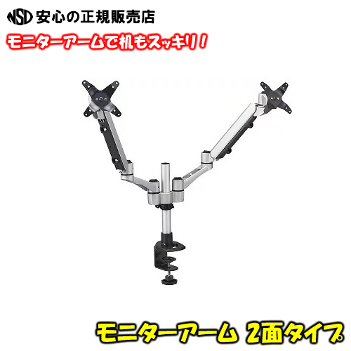 【キャッシュレス5%還元】《KINGJIM(キングジム)》 モニターアーム モニター2面タイプ 上下方向2軸・横方向3軸 ARM220