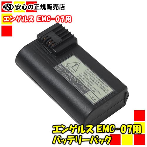 【キャッシュレス5%還元】エンゲルス マルチノートカウンター EMC-07専用バッテリー BA-12