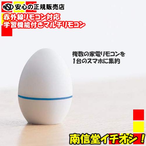 【キャッシュレス5%還元】KINGJIM(キングジム) 家電リモコンをスマホに集約 「エッグ(EGG)」 EG10