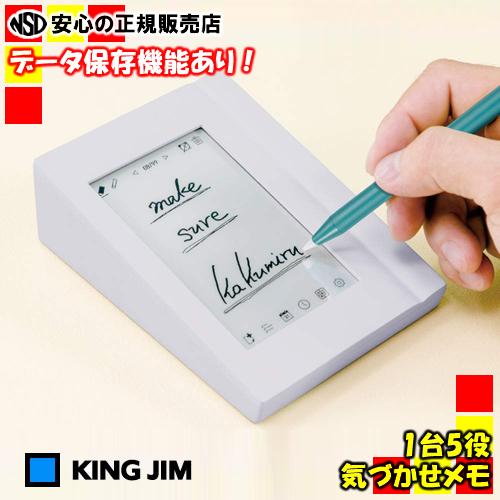 ≪ キングジム (KINGJIM) ≫ 1台5役の卓上メモ 気づかせメモ 「カクミル」 EM10 スカイグレー(シロ)