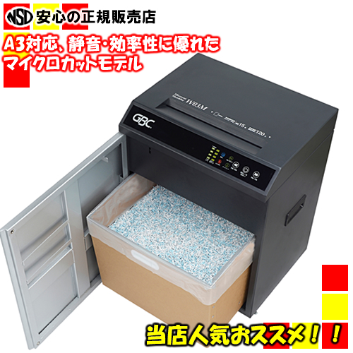 ■送料無料■GBC(アコ・ブランズ・ジャパン) マイクロカットシュレッダ 静音・効率性に優れたマイクロカットモデル GSHW03M-B《マイナンバー》《マイナンバー》