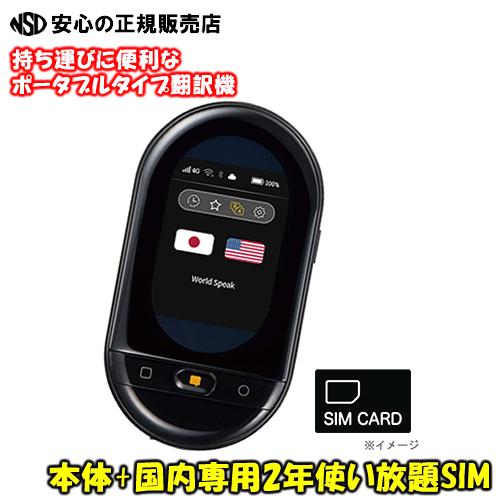 【キャッシュレス5%還元】《KINGJIM(キングジム)》 翻訳機 ポータブル翻訳機 「ワールドスピーク(World Speak)」 HYP10-J48 本体のみ+国内専用SIM-2年間使い放題