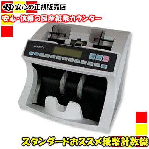 【キャッシュレス5%還元】《送料無料》コーア(KOA) 国産紙幣カウンター(紙幣計数機) K35-3【smtb-f】