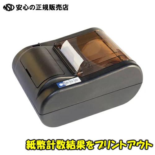【キャッシュレス5%還元】エンゲルス マルチノートカウンター EMC-07専用プリンター TP-20(PR-1100の後継)