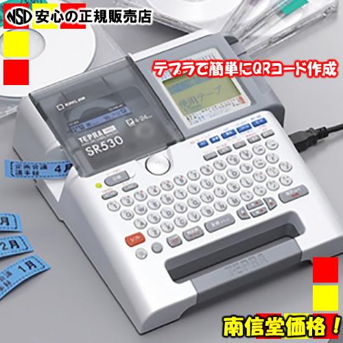 【キャッシュレス5%還元】キングジム ラベルライター「テプラ」PRO SR530