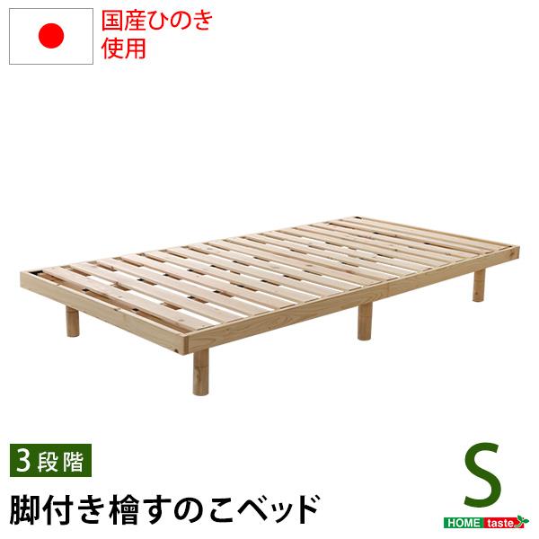 【キャッシュレス5%還元】《S》総檜脚付きすのこベッド(シングル) 【Pierna-ピエルナ-】
