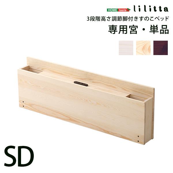 【キャッシュレス5%還元】《S》パイン材脚付きすのこベッド リリッタ専用宮単品(セミダブル用)