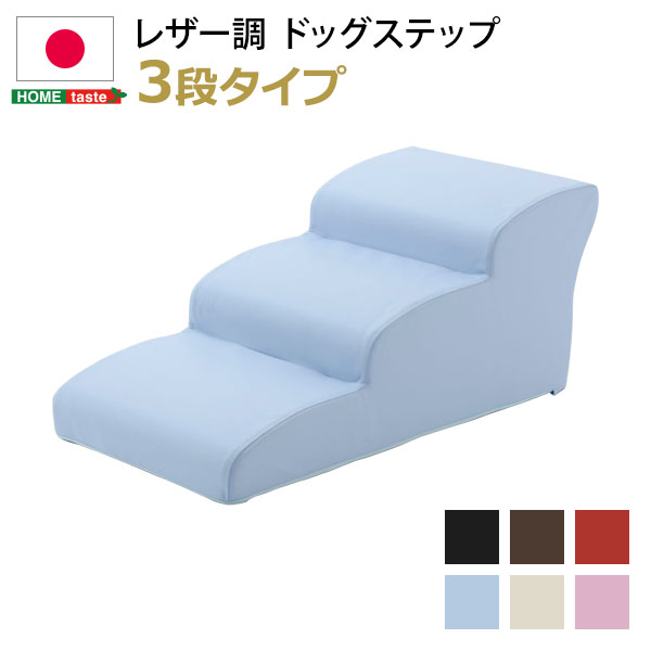 【キャッシュレス5%還元】《S》日本製ドッグステップPVCレザー、犬用階段3段タイプ【lonis-レーニス-】