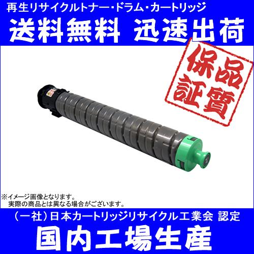 【ポイント3倍♪】RICOH(リコー) イプシオ SPトナー ブラック C840H/BK(リサイクルトナー) ERIB-840K-H 【トナー・ドラム・カードリッジ】