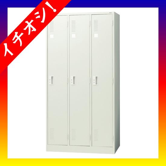 期間限定★イチオシ家具 プラス ■九州専用 LKロッカー シリンダー錠LK-32S