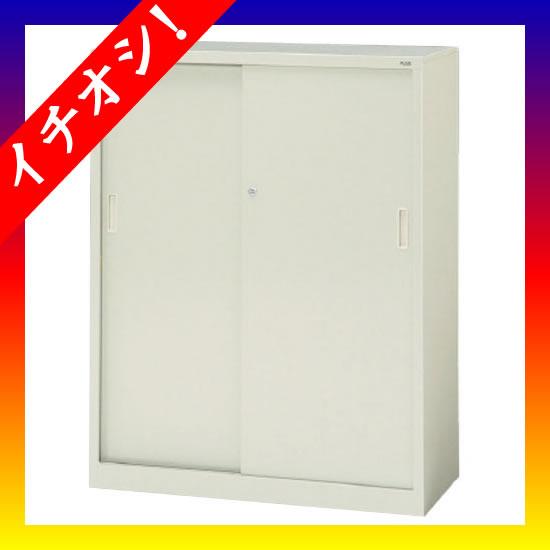 期間限定★イチオシ家具 プラス ■KR 引違い書庫 SS-304R LGY