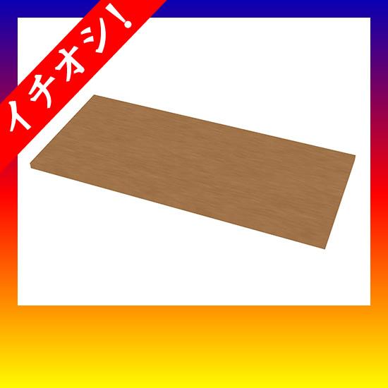 期間限定★イチオシ家具 プラス ■天板 RE-A90T T2