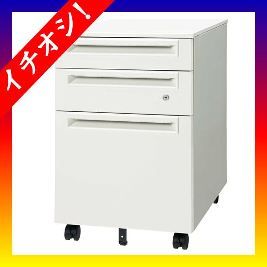 期間限定★イチオシ家具 プラス ■サイドキャビネット3段 UJ-N046SC-3 W4