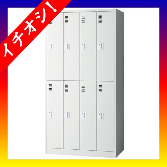 期間限定★イチオシ家具 ジョインテックス ■ロッカー JT-L8A 8人用