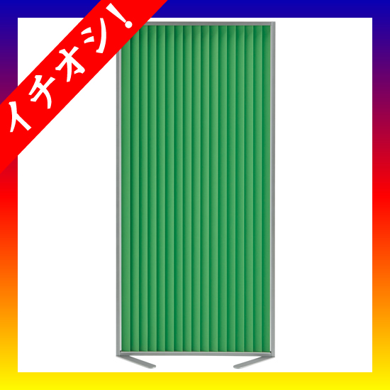 期間限定★イチオシ家具 トヨダプロダクツ ■ルーバーパーティション LP-1SMJ グリーン