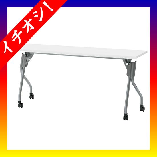 期間限定★イチオシ家具 ジョインテックス ■フォールディングテーブル YS-1545WH